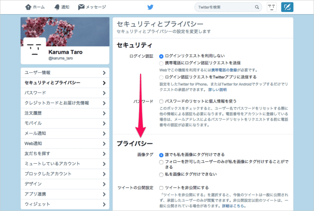 twitter-receive-direct-messages-from-anyone-04