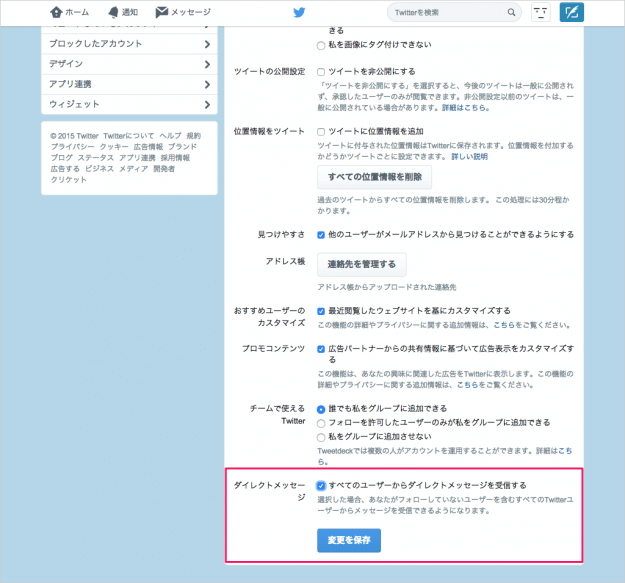 twitter-receive-direct-messages-from-anyone-06