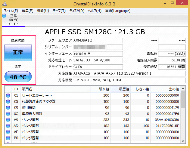 windows-crystaldiskinfo-hdd-ssd-diagnostic-app-12