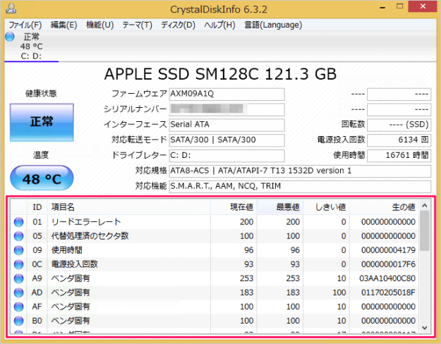 windows-crystaldiskinfo-hdd-ssd-diagnostic-app-14