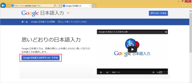 windows-google-japanese-input-01
