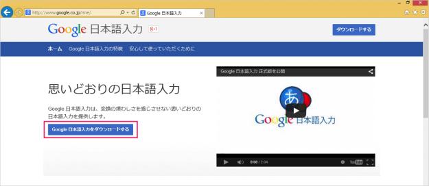 windows-google-japanese-input-01