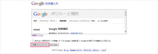 windows-google-japanese-input-02