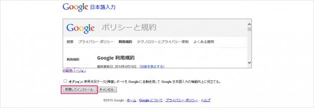 windows-google-japanese-input-02