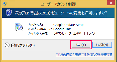 windows-google-japanese-input-03