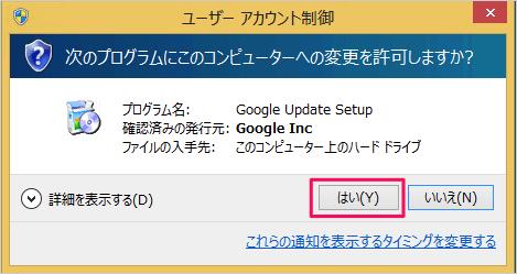 windows-google-japanese-input-03