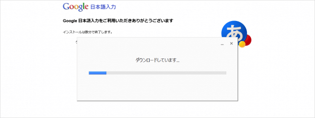 windows-google-japanese-input-04