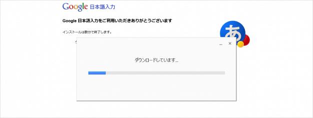 windows-google-japanese-input-04