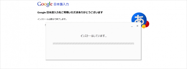 windows-google-japanese-input-05