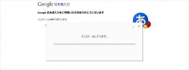 windows-google-japanese-input-05