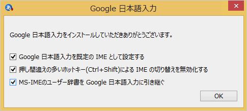 windows-google-japanese-input-06