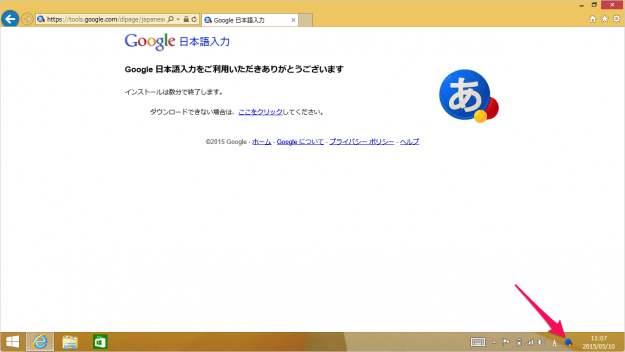 windows-google-japanese-input-07