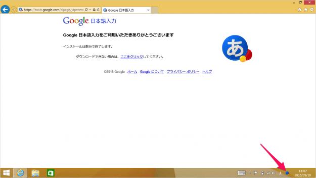 windows-google-japanese-input-07