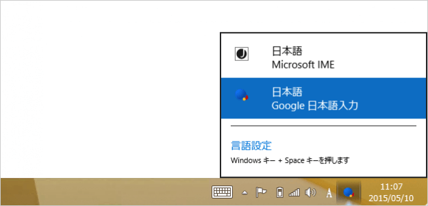 windows-google-japanese-input-09