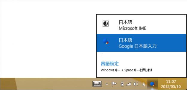 windows-google-japanese-input-09