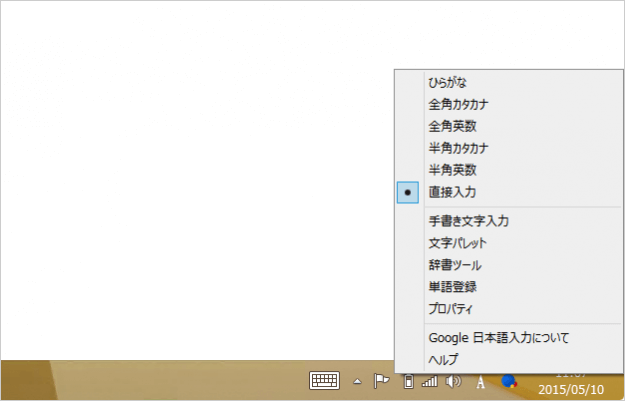windows-google-japanese-input-11