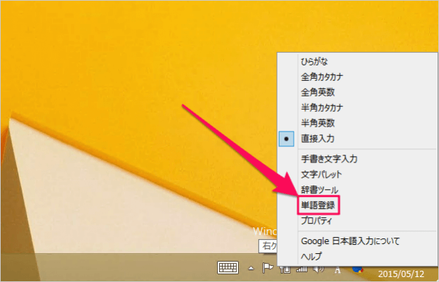 windows-google-japanese-input-dictionary-03