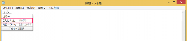 windows-google-japanese-input-dictionary-09