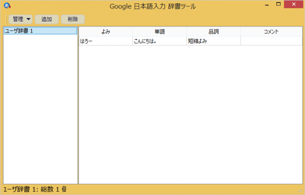 windows-google-japanese-input-dictionary-12