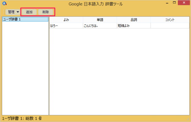 windows-google-japanese-input-dictionary-13