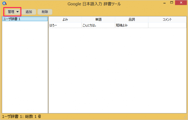 windows-google-japanese-input-dictionary-14