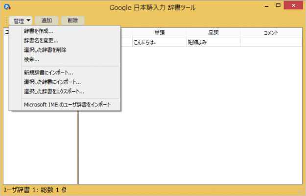windows-google-japanese-input-dictionary-15