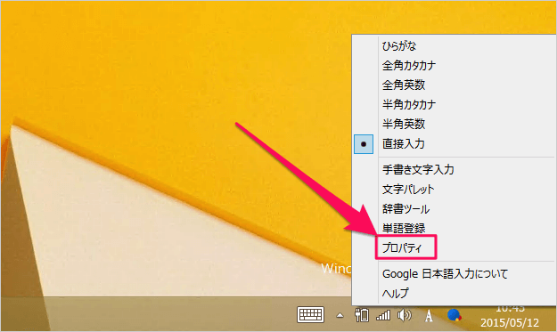 windows-google-japanese-input-property-03