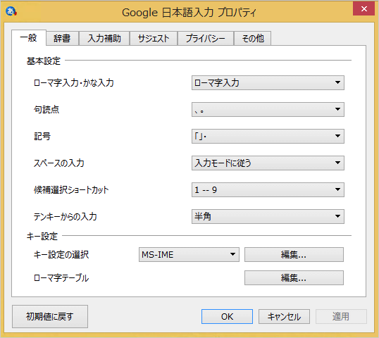 windows-google-japanese-input-property-05