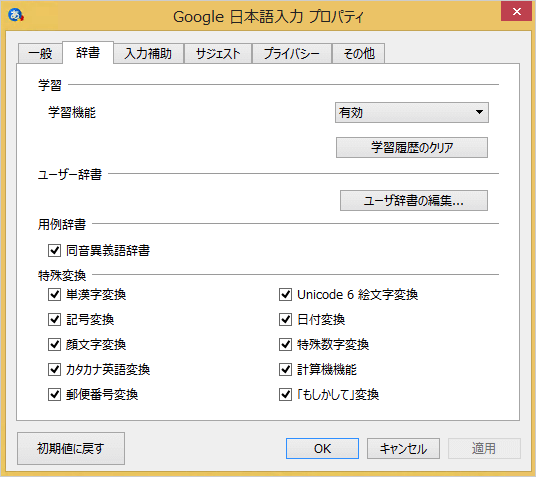 windows-google-japanese-input-property-06
