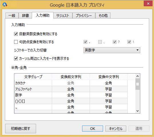 windows-google-japanese-input-property-07