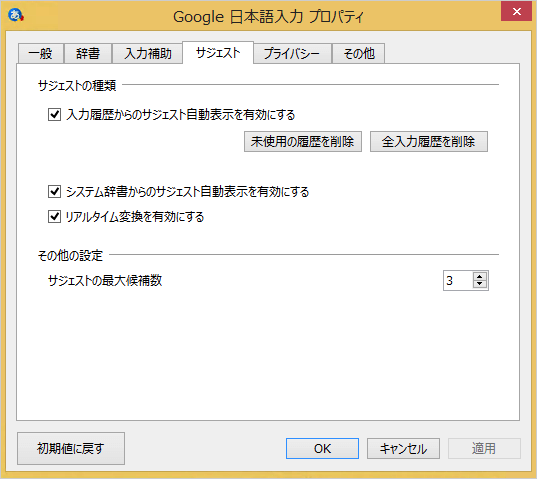windows-google-japanese-input-property-08