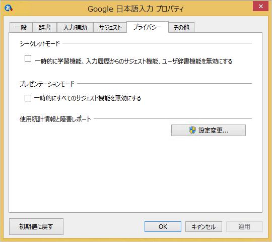 windows-google-japanese-input-property-09
