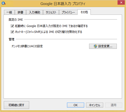 windows-google-japanese-input-property-10