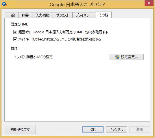 windows-google-japanese-input-property-10