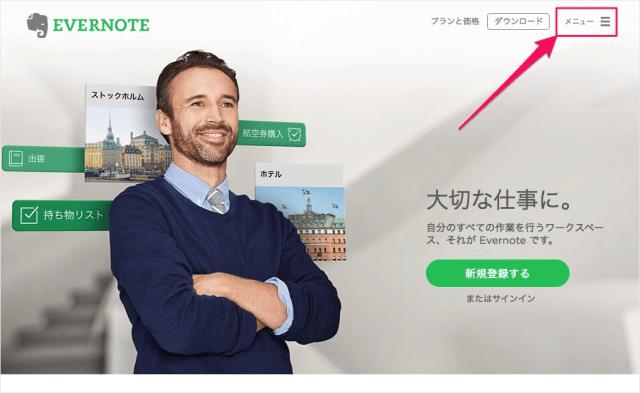 evernote-change-password-01