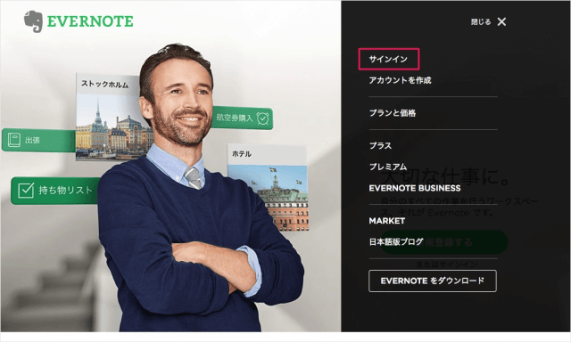 evernote-change-password-02