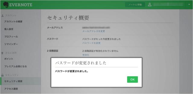 evernote-change-password-09