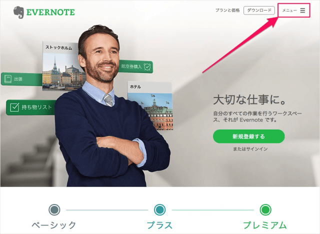 evernote-create-new-account-01