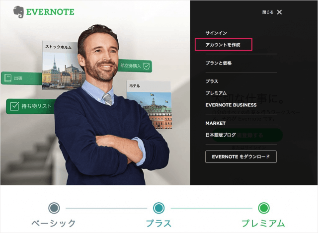 evernote-create-new-account-02