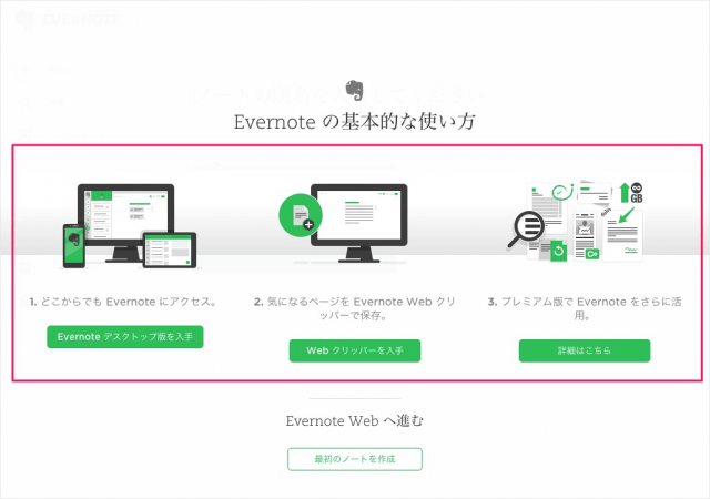 evernote-create-new-account-04