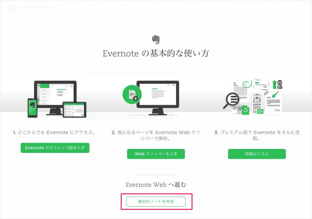 evernote-create-new-account-05