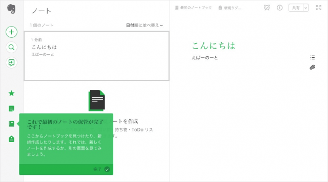 evernote-create-new-account-09
