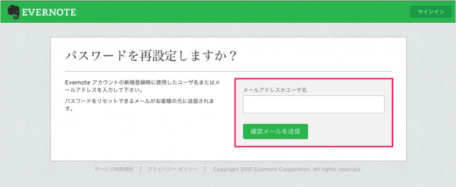evernote-forgot-password-04