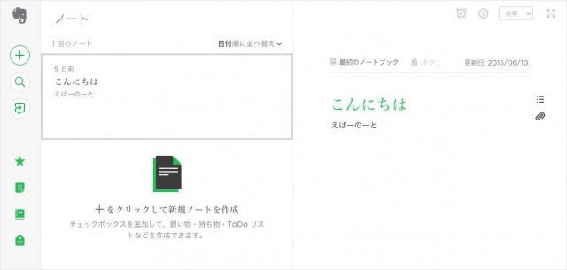 evernote-forgot-password-09