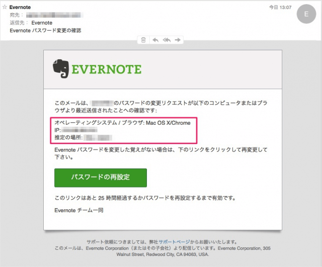 evernote-forgot-password-10