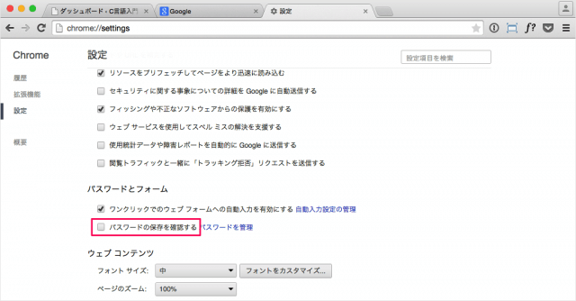 google-chrome-save-password-dialog-06