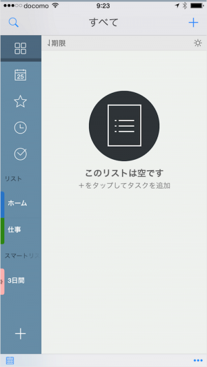 iphone-ipad-app-2do-06