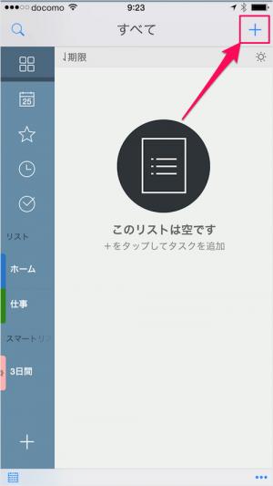 iphone-ipad-app-2do-07