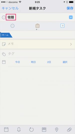 iphone-ipad-app-2do-09