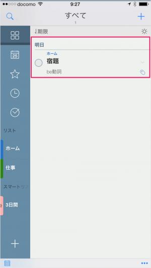iphone-ipad-app-2do-15